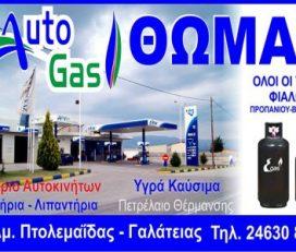 Θωμάς Auto Gas
